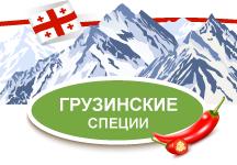 Грузинские приправы